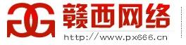 萍乡网站建设第一品牌――赣西网络